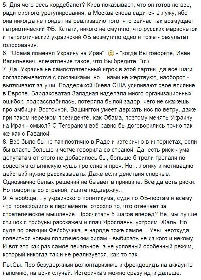 """Россия несет ответственность за сбитый """"Боинг"""", - Порошенко - Цензор.НЕТ 4311"""