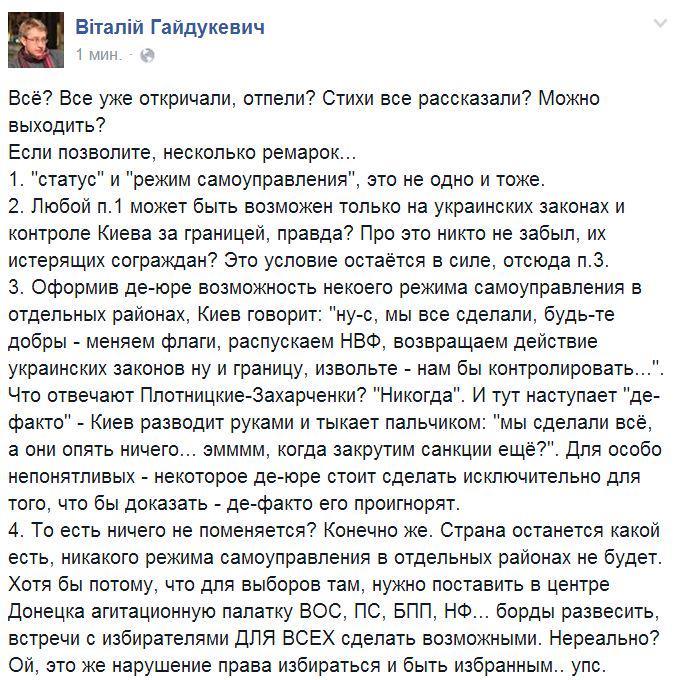 """Россия несет ответственность за сбитый """"Боинг"""", - Порошенко - Цензор.НЕТ 6629"""