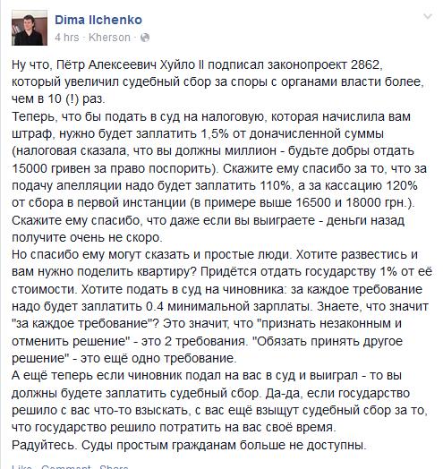 Яценюк рассказал о грядущей реформе ГФС: Через интернет взятку не передашь - Цензор.НЕТ 9209