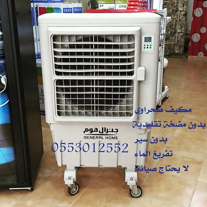 م نبع الغدران حائل On Twitter مكيف الصحراوي الجديد المطور Http T Co Lh62816wfo