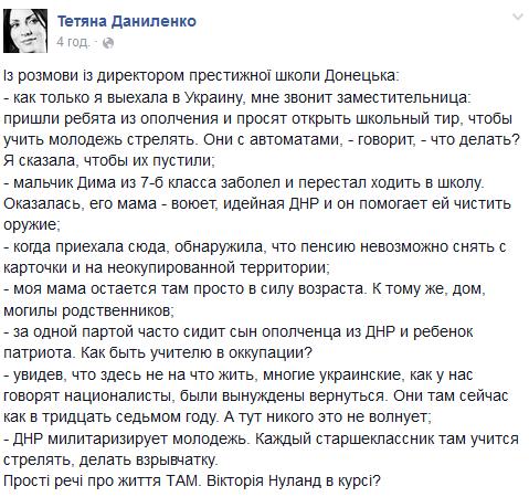 Фортификационные сооружения на Донбассе готовы, - Зубко - Цензор.НЕТ 7411