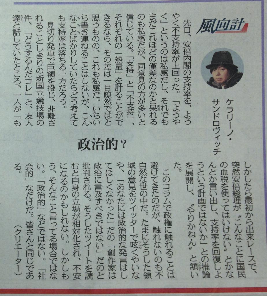 2015.07.15 東京新聞 政治的? ケラリーノ・サンドロヴィッチ http://t.co/Ogo9z5aiKU