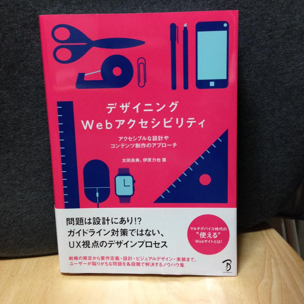 「デザイニングWebアクセシビリティ」いただきました。アクセシビリティはその存在として、ウェブ制作の全技術を内包する、そういう本です。今年一番推す! 予約: https://t.co/RIGqLVGkc7 http://t.co/8voUxiMNbW