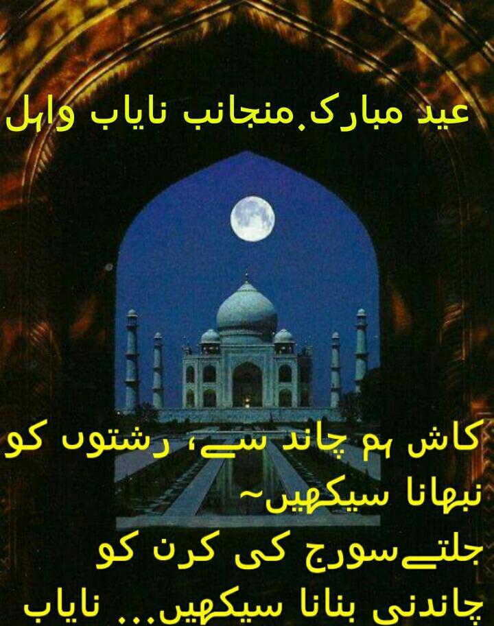 Eid Mubarak to My Lovely friends