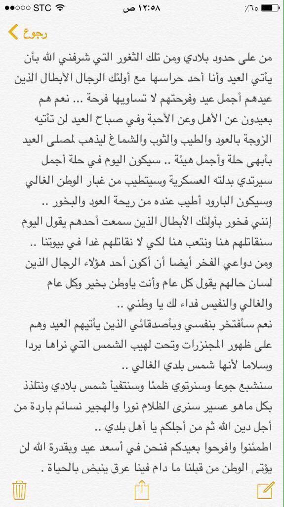 عبدالملگ On Twitter رسالة من احد جنود الوطن المرابطين علي الحدود Http T Co Xbnnkuyoh5
