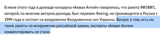 """Нидерланды представят отчет о крушения """"Боинга"""" в конце августа: Украина уже передала свои комментарии к нему, - Зубко - Цензор.НЕТ 5407"""