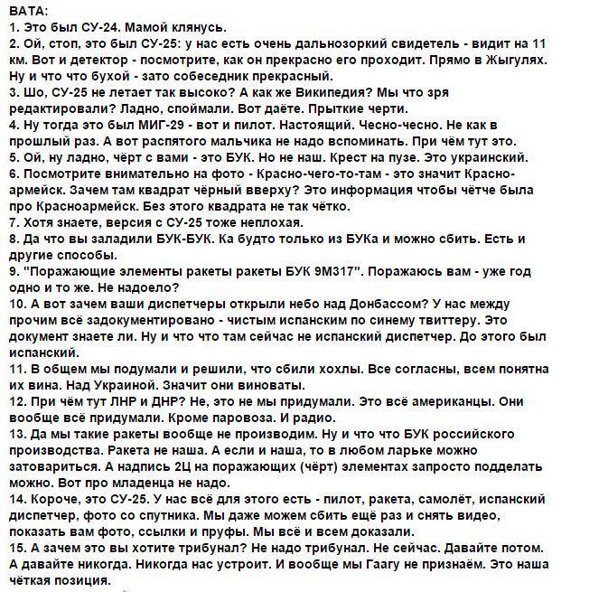 """Россия несет ответственность за сбитый """"Боинг"""", - Порошенко - Цензор.НЕТ 7588"""
