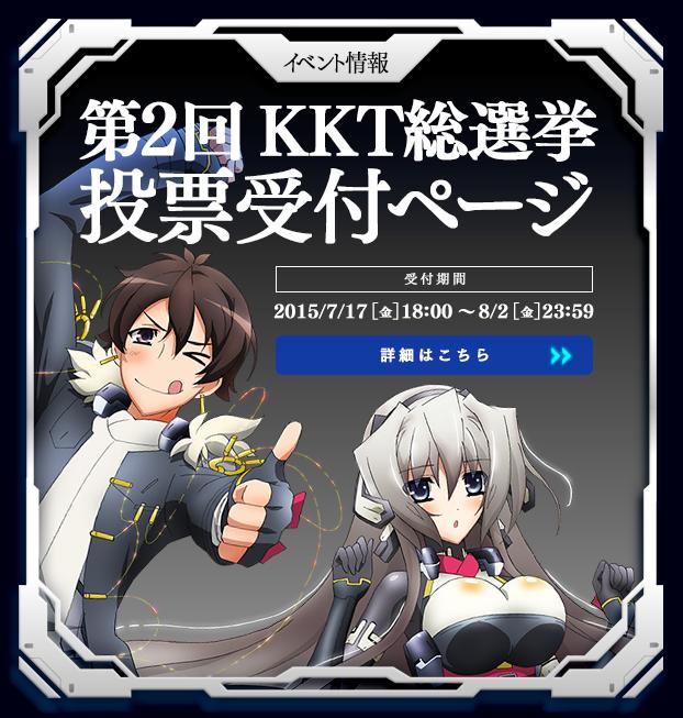 合わせてアニメ公式サイトも更新しました!第2回 KKT総選挙は、本日から8月2日まで募集!結果発表の際には小野監督、原作の川上さんによる、スペシャルコメントも発表!http://t.co/ggwb6gwmmS #kyoukaisen http://t.co/drWBJkG0qD