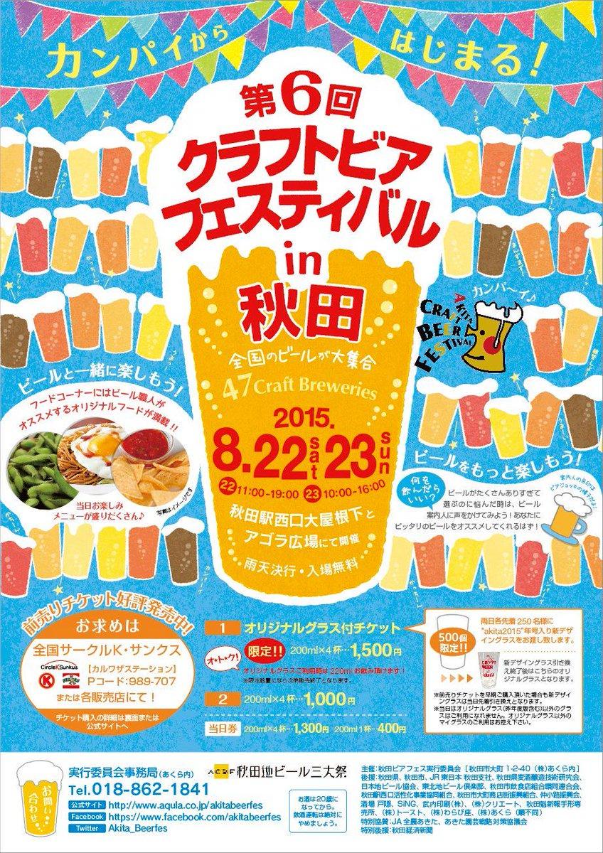クラフトビアフェスティバル in 秋田 2015は、8月22〜23日!!ハッシュタグ #秋田ビアフェス で去年のビールの写真が沢山!!ひとり盛り上がる〜!!www http://t.co/LhYq3ni3nJ