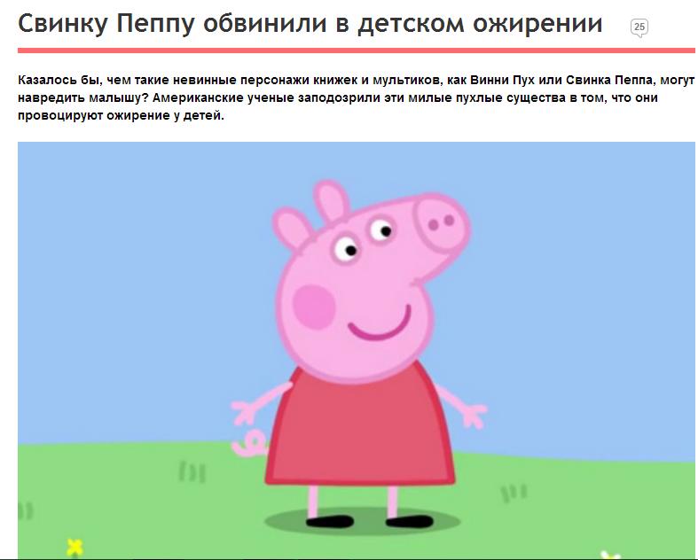 Смешные картинки про свинку пеппу смешные, перми
