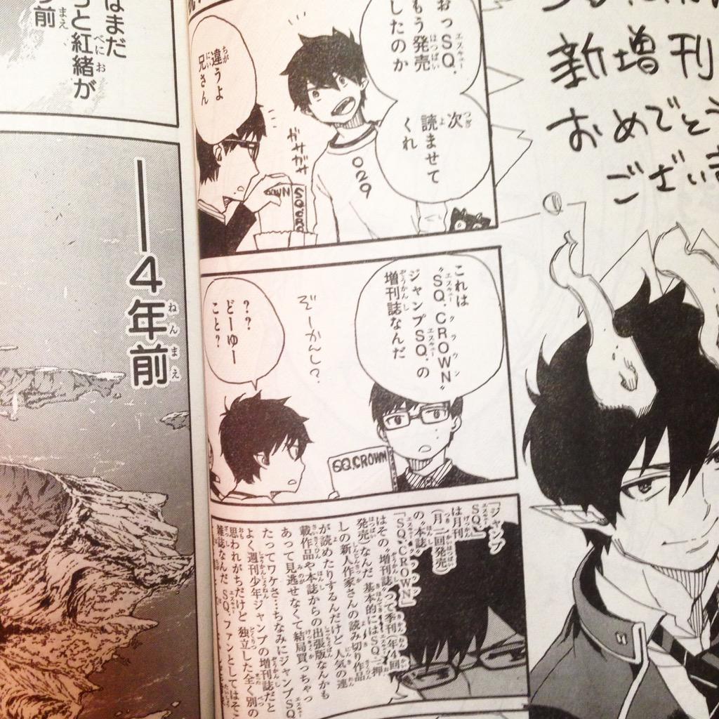 """加藤さん On Twitter: """"ヤバイ! 今さらですが、一昨日くらいから、ジャンプSQ.の新増刊誌、「ジャンプ"""