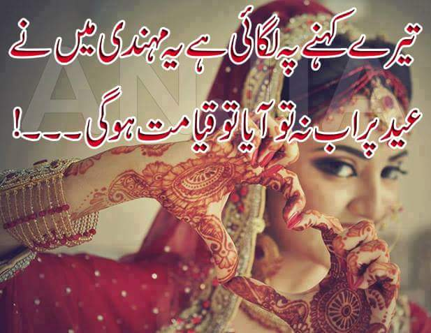 Mehndi Hands Poetry : Aao kabi un bhi mery paas urdu poetry thoughts