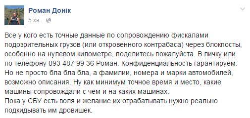 """Луганщину может возглавить координатор """"Народного тыла"""" Георгий Тука, - """"Четвертая власть"""" - Цензор.НЕТ 4705"""
