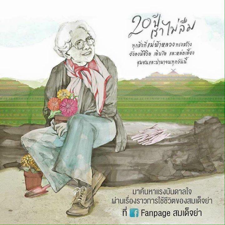 ผมเชื่อว่าสมเด็จย่าคือผู้บุกเบิกแนวการทำงานแบบกิจการเพื่อสังคมในประเทศไทย  ร้านดอยตุงคือกิจการเพื่อสังคมแห่งแรกๆในเ… http://t.co/yF409jRRgH