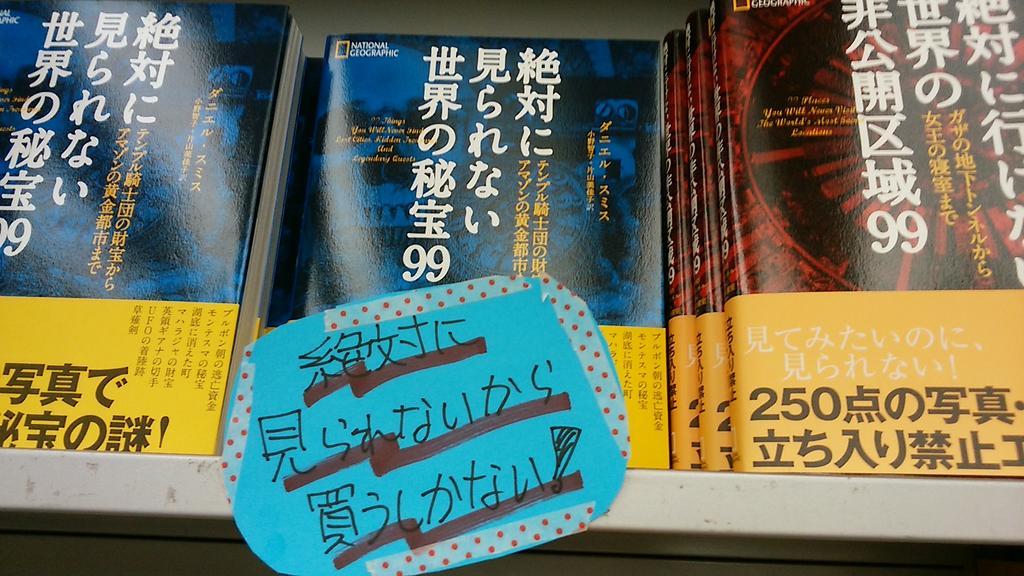 谷島屋浜松本店です。大ヒットした「絶対に行けない世界の非公開区域99」の続編登場!「絶対に見られない世界の秘宝99」です。今度も買わなきゃ見られません。 http://t.co/6utIRIEtD2