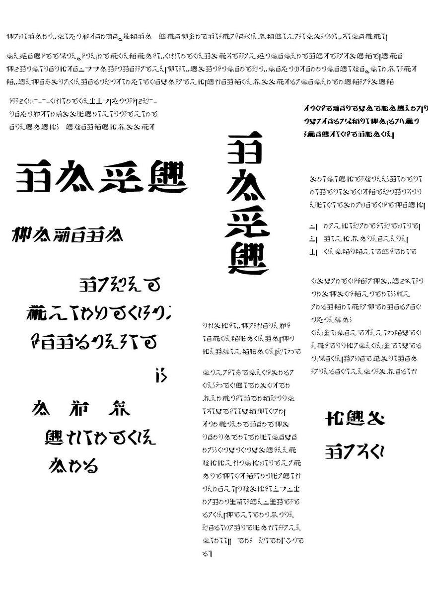 似てるけどちょっとどこか様子がおかしいパラレルワールドの日本語フォント作った。怖い http://t.co/V1VUOud7qk