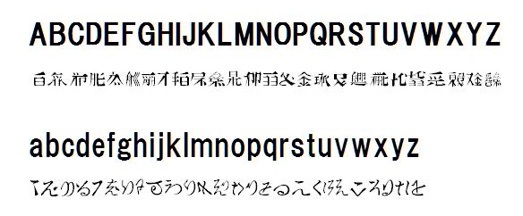 先ほどのかいめつフォントが人気みたいなので、どうぞ使ってください。 パスワードは「4545」です。 http://t.co/puLRSO7ojK  このフォントはhttp://t.co/3QosFdbKTpで作りました。 http://t.co/eb6SKFCpf2