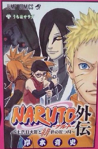 manga - Naruto Gaiden : Le 7ème Hokage et le mois du printemps écarlate. (Fin du manga )  - Page 3 CKLbuivUAAAX7jm