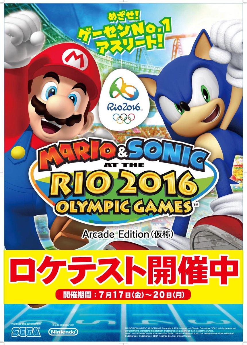 オリンピック リオ & ソニック マリオ at