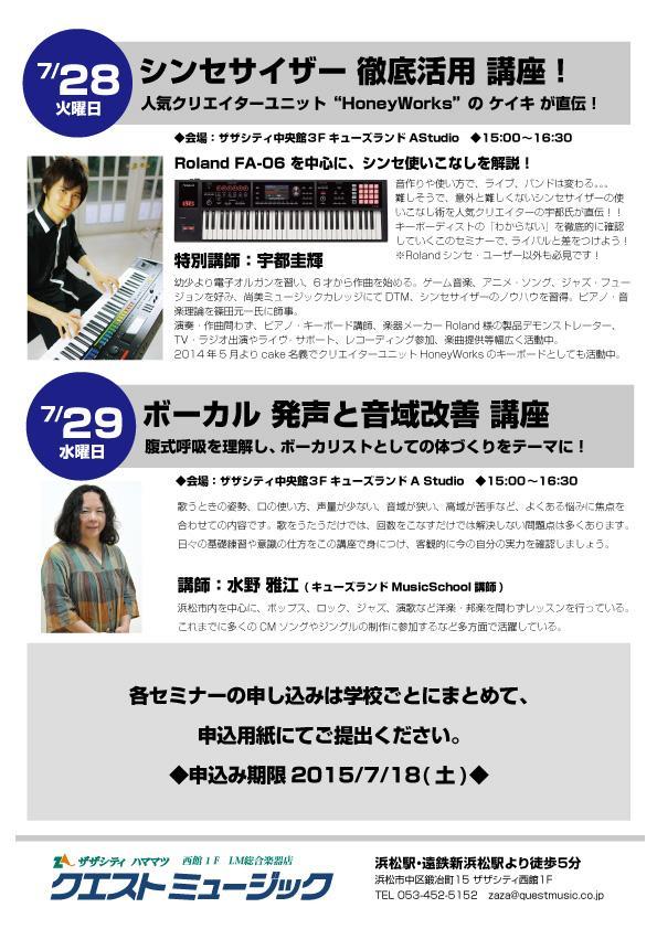 【お知らせ】シンセサイザー徹底活用 講座!