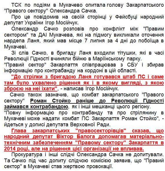 """Москаль опровергает информацию о выплате экс-губернатором Закарпатья 10 тыс. долларов """"Правому сектору"""": """"Это выдумка недобросовестных журналистов"""" - Цензор.НЕТ 1116"""