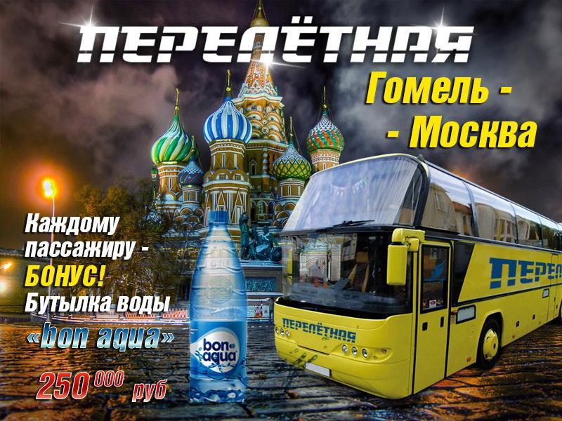 Пассажирские перевозки гомель санкт петербург авто ру спецтехника экскаваторы гусеничные