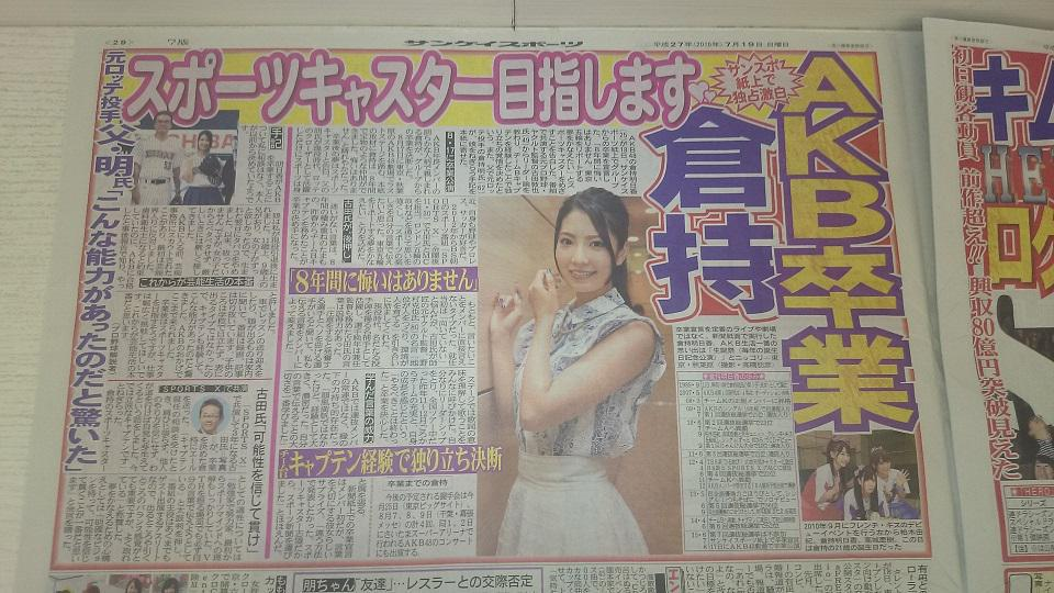 AKB48倉持明日香、サンスポ紙上で卒業発表。8月17日劇場最終公演 : AKB48まとめんばー http://t.co/2brukh1KmA http://t.co/SxiuKHd1FM