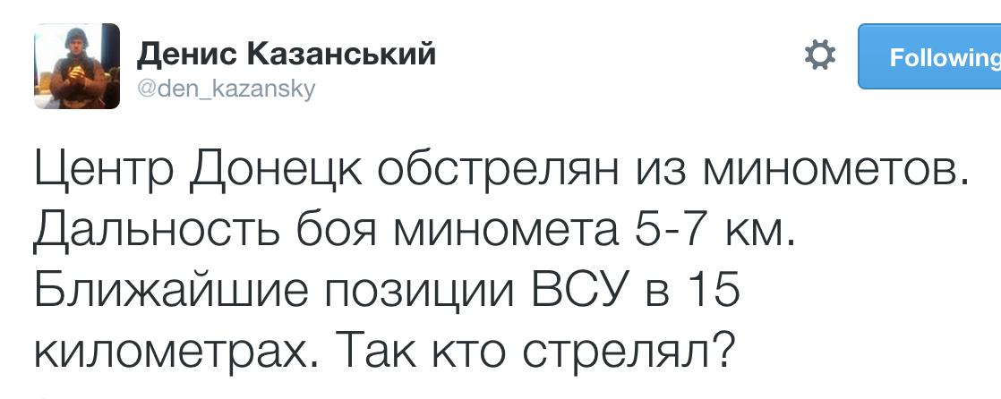 Террористы обстреляли из крупнокалиберной артиллерии Водяное. Есть жертвы среди мирных жителей, - пресс-центр АТО - Цензор.НЕТ 7316