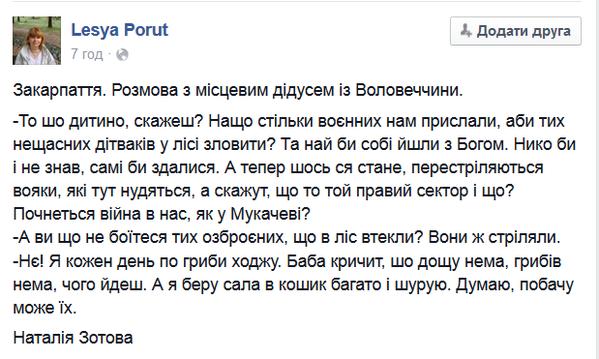 В Закарпатье создадут патрульную полицию, курировать процесс будет Найем, - Аваков - Цензор.НЕТ 3970
