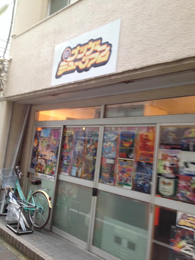 ナツゲーミュージアムきてみたー。昭和か! http://t.co/HwONR1zbeq