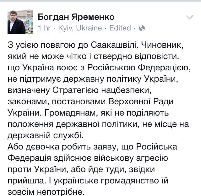 Порошенко назначил Радецкого, Маликова и Трепака заместителями главы СБУ - Цензор.НЕТ 4154