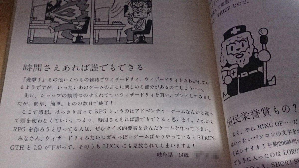 ここで1986年に発売された「ウィザードリィ ハンドブック」に掲載された初代ウィザードリィに対する当時の中学生の意見を見てみましょう http://t.co/yAPOh8aJMJ