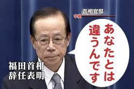 確かに、安倍総理とは違う! 福田首相の辞任理由がウィキリークスで判明   辞任と引換えに米国圧力(自衛隊派遣と資金提供100兆円)を拒否!