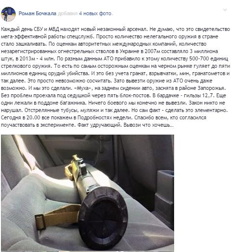 СБУ предотвратила теракт в Счастье - Цензор.НЕТ 5037