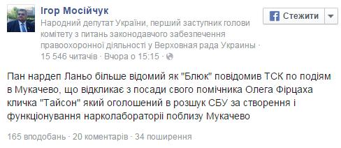 Внутренние конфликты в ГПУ связаны с началом реформы прокуратуры, - Порошенко - Цензор.НЕТ 848