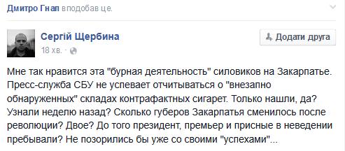 """Стрельба в Мукачево - это четко спланированная провокация по дискредитации """"Правого сектора"""" и возможность свести счеты со мной лично, - Балога - Цензор.НЕТ 7244"""