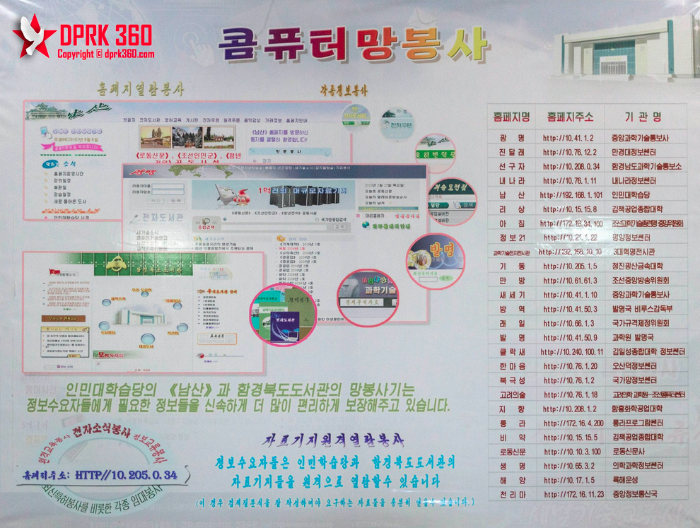 A peek inside North Korea's privately-addressed intranet, a life without DNS. http://t.co/DedqfNfpaj http://t.co/cIXLHwFjx3