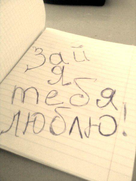 Картинка с надписью я люблю тебя на листке