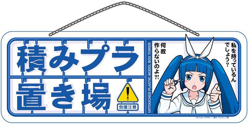 【新作】「積みプラ置き場」ニパ子Ver.(吊り下げプレート) サイズ:1.0×215×80mm 仕様:塩ビ板直接印刷・20cmチェーン付 予定価格:¥300 「積みプラ置き場」の #ニパ子 版。次回ワンフェスで販売予定。