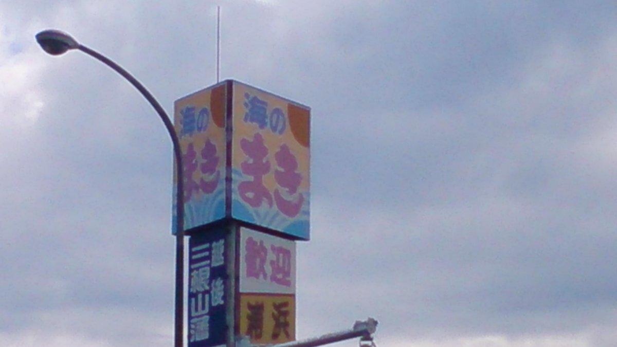 """圧倒的""""""""うみまき""""""""@新潟市 http://t.co/PxI9X9BljT"""