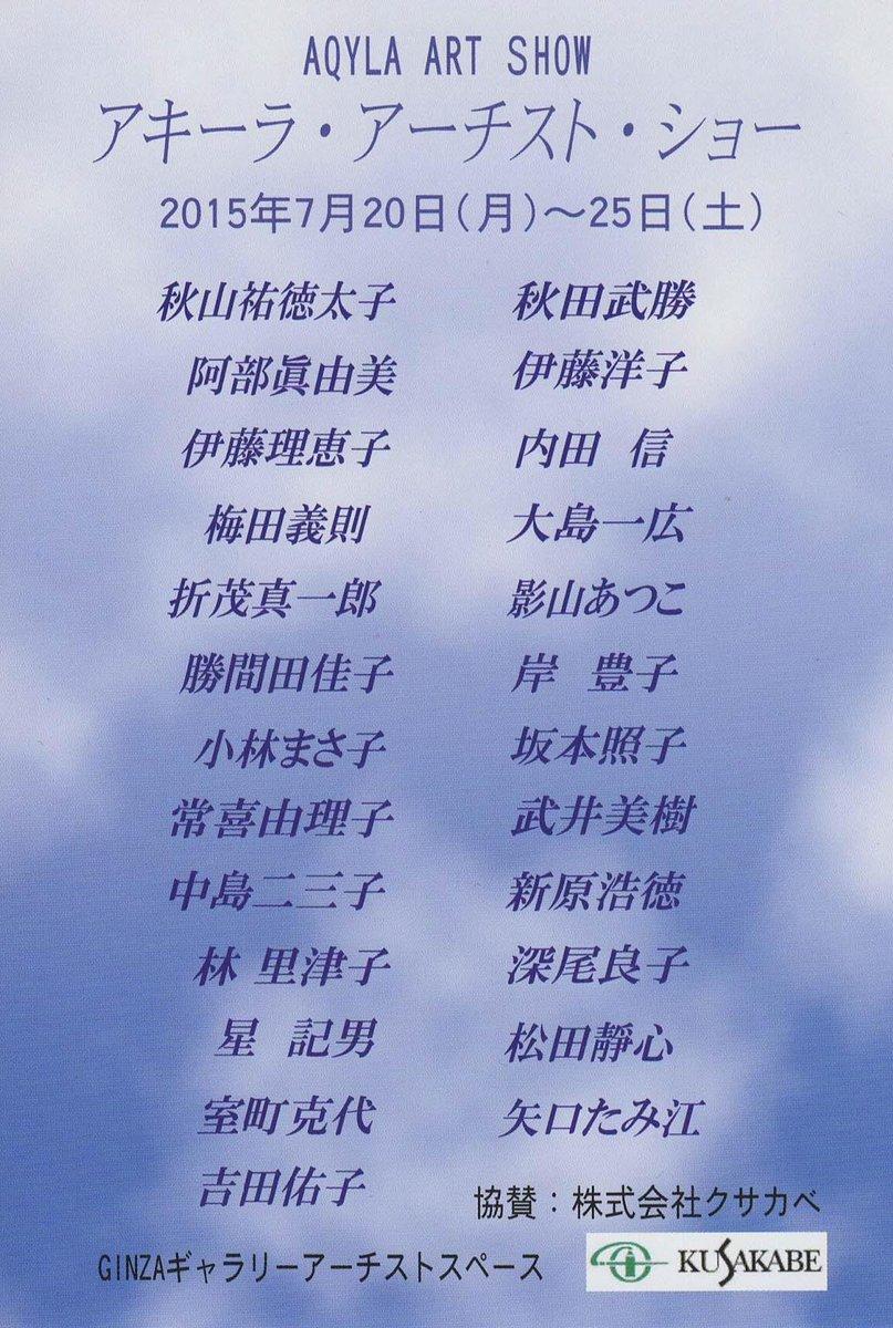 グループ展 [AQYLA ART SHOW](アキーラ・アーチスト・ショー)。伊藤 洋子 も 参加。