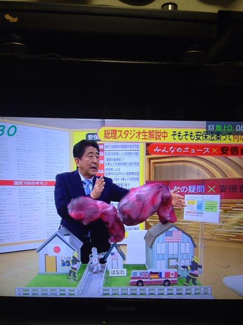 家の上に生肉をのせて説明する安倍を見て、安保法案がますます分からなくなった人は多いはず。 http://t.co/E6JtIYdDdO