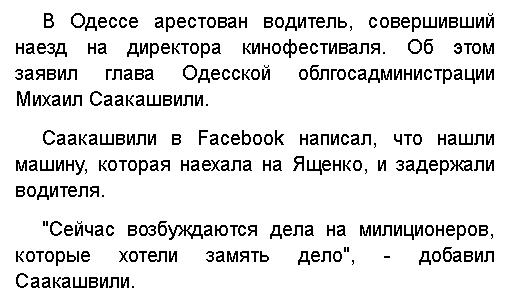 Кланы, разделившие Закарпатье, должны получить по зубам и оказаться в тюрьме, - Порошенко - Цензор.НЕТ 9198