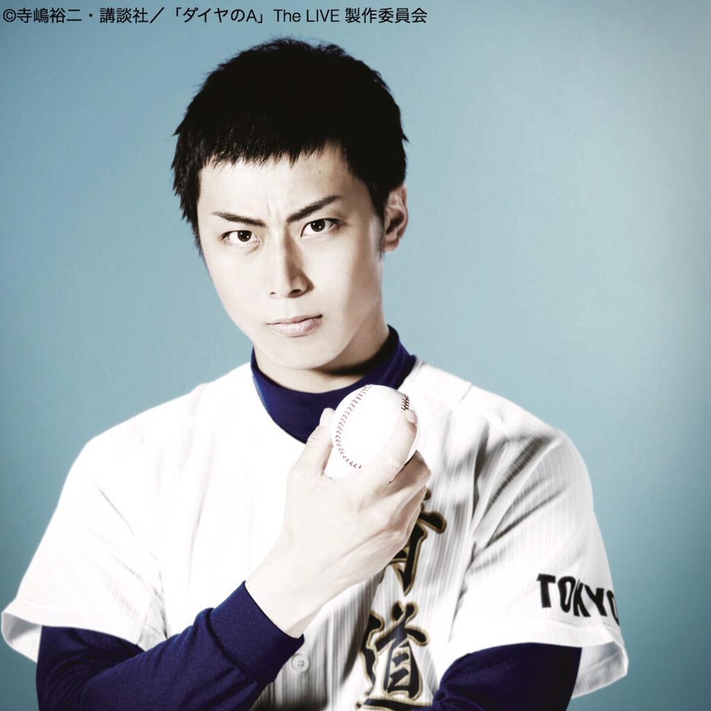 "Ace Of Diamond Appreciation Tanba Koichiro: 上田悠介 Yusuke Ueda On Twitter: ""本日『ダイヤのA The Live』結城哲也 伊佐敷純"