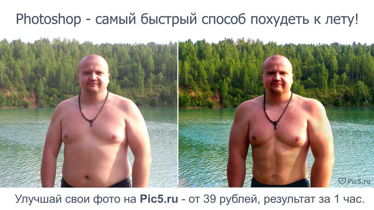 Самый дешевый и быстрый способ похудеть