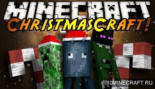 скачать мод christmascraft для майнкрафт 1.7.10 #11