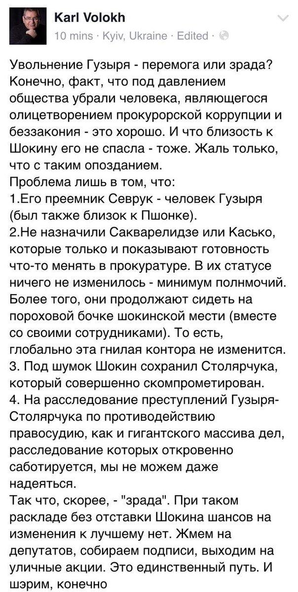 ГПУ готовит представление в ВР на лишение неприкосновенности и арест ряда депутатов, - Шокин - Цензор.НЕТ 2744