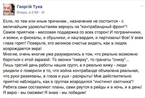 Доступ к файлам Интерпола о розыске Януковича ограничен временно, - МВД - Цензор.НЕТ 5452