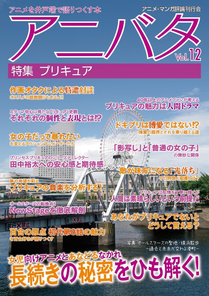 夏コミ新刊の『アニバタ Vol.12 [特集]プリキュア』完成しました。10年以上続くシリーズ、その長続きの秘密をひも解く本になりましたので、ぜひご覧ください。 http://t.co/CgsCIwdKAw http://t.co/Z6XsyxHxIC