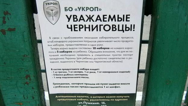 ЦИК: На выборах в округе №205 в Чернигове международных наблюдателей не будет - Цензор.НЕТ 666